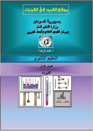 كتاب الفيزياء للصف الأول الثانوي السودان pdf