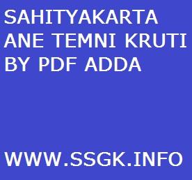 SAHITYAKARTA ANE TEMNI KRUTI BY PDF ADDA