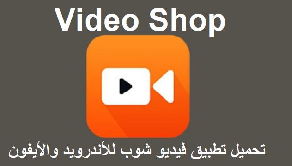 فيديو شوب Video shop للتعديل على الفيديوهات