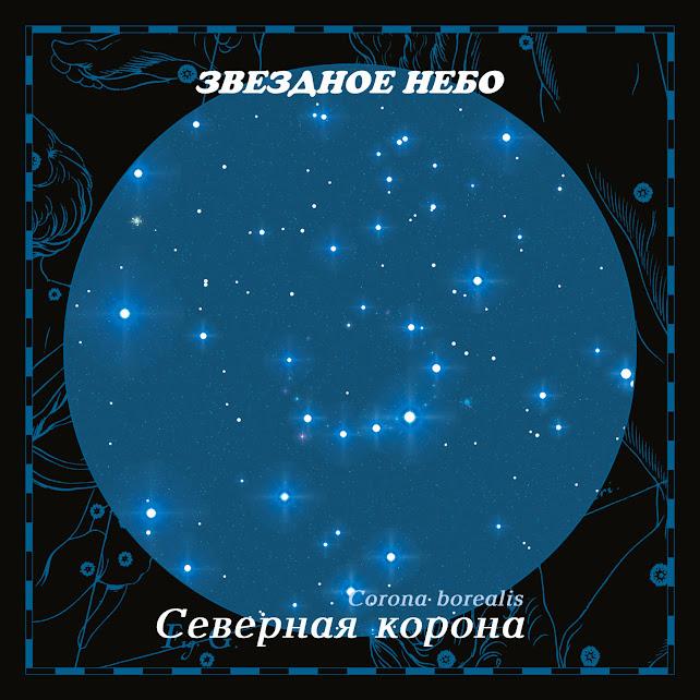 Альбом «Северная корона» • Проект «Звёздное Небо» • композитор Андрей Климковский