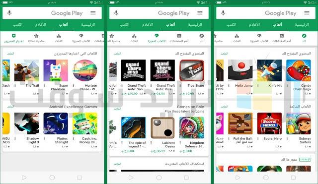 تطبيق جوجل بلاي ستور عربي كامل