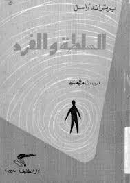 تحميل كتاب السلطة والفرد pdf برتراند راسل