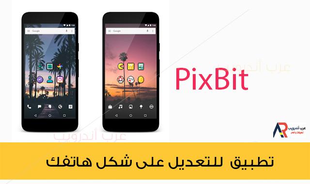 PixBit  أيقونات مجانية للأندرويد