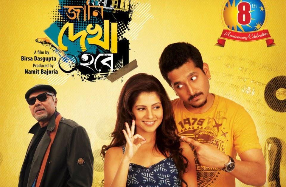 Jaani Dyakha Hawbe Bengali Movie Story Review Casts Payel