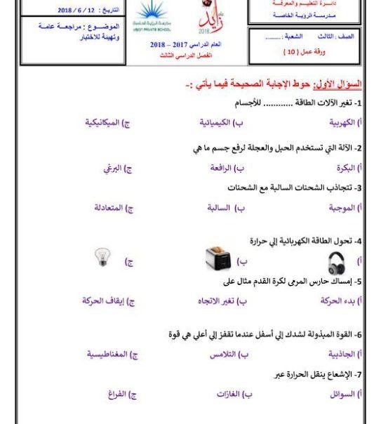 أوراق عمل مراجعة علوم يتبعها الحلول صف سادس فصل ثالث 1443