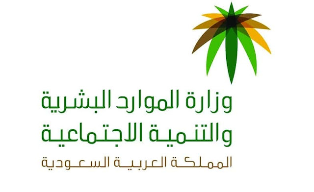 Saudi Arabia to refund the stamped work visa fee - Saudi-Expatriates.com-min