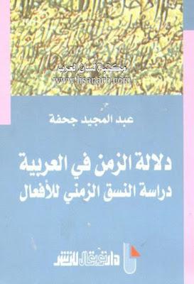 دلالة الزمن فى العربية, دراسة النسق الزمنى للأفعال - جحفة , pdf