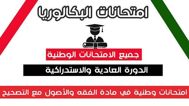 للمقبلين على الباك | امتحانات وطنية في مادة الفقه والأصول مع التصحيح