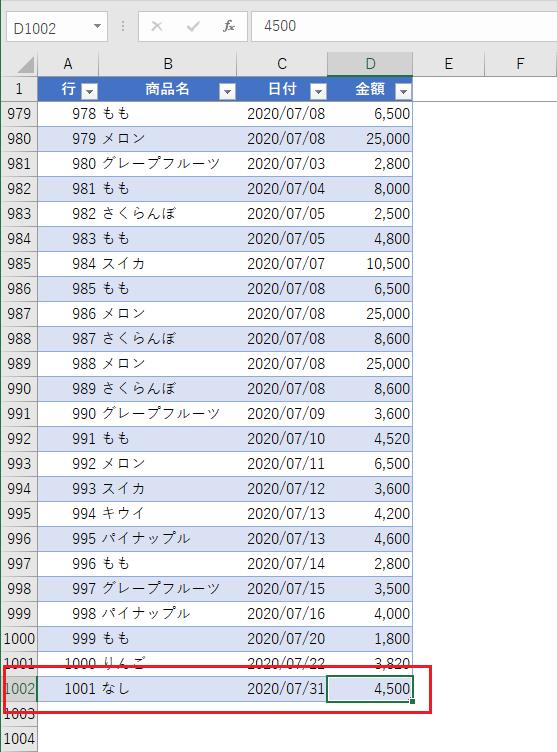1,001行のExcelファイル