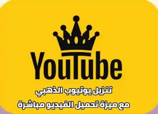 برنامج يوتيوب الذهبي ابو عرب YouTube Gold v1