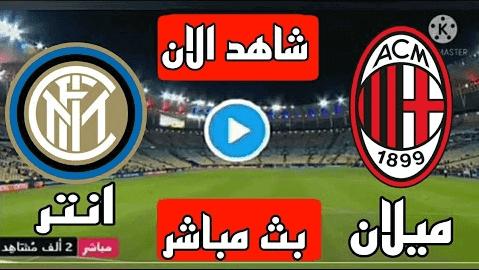 بث مباشر : مشاهدة مباراة ميلان وانتر ميلان اليوم 21-2-2021 بالدوري الايطالي
