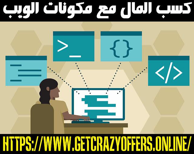 100 من أفضل الطرق لكسب المال على الإنترنت في مصر الجزء الثاني