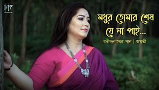 Madhuro Tomar Sesh Je Na Pai Lyrics (মধুর তোমার শেষ যে না পাই) Rabindra Sangeet