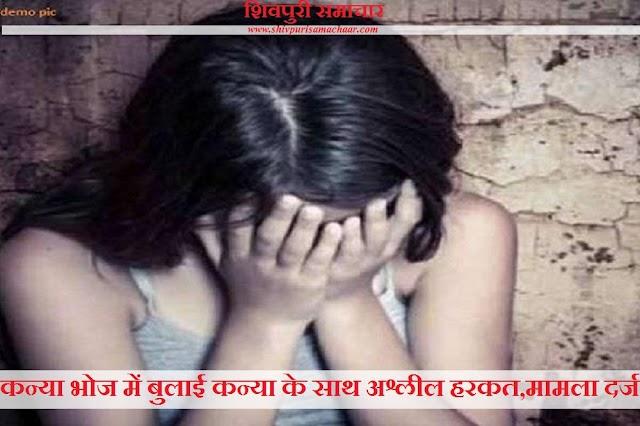 कन्या भोज में बुलाकर 11 वर्षीय बालिका के बलात्कार का प्रयास - Shivpuri News