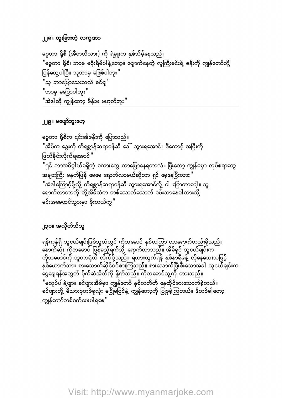 Unable to Sleep !!, myanmar jokes