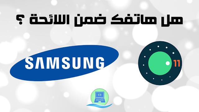 لائحة بجميع هواتف سامسونج التي ستحصل على تحديث أندرويد 11 (One UI 3)
