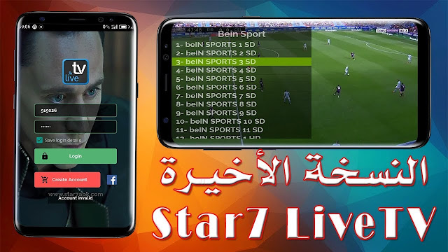 تحمل تطبيق Star7 Live V3.3 آخر أصدار