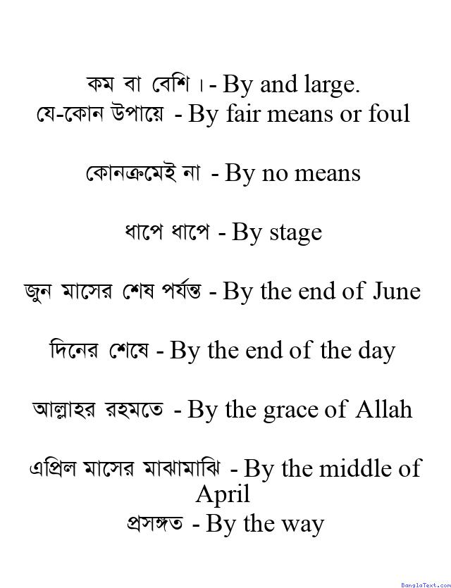 Spoken English in Bangla | Bangla To English | English