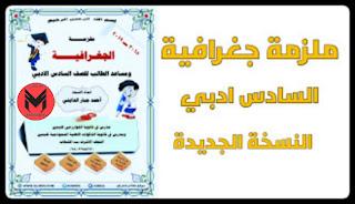 تحميل ملزمة الجغرافية أ.احمد جبار الدايني للصف السادس الأدبي 2020 النسخة الجديدة