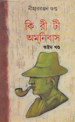 Kiriti Omnibus Vol - 8 by Nihar Ranjan Gupta (pdfbengalibooks.blogspot.com)