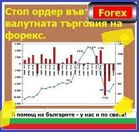 http://forex17.blogspot.bg/2014/08/stop-order-za-valutna-targovia-na-forex.html