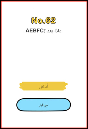 brain out 62 ماذا بعد AEBFC