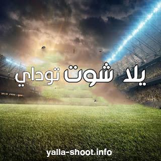 يلا شوت توداي مشاهدة مباريات اليوم بث مباشر يلا شووت yalla shoot today