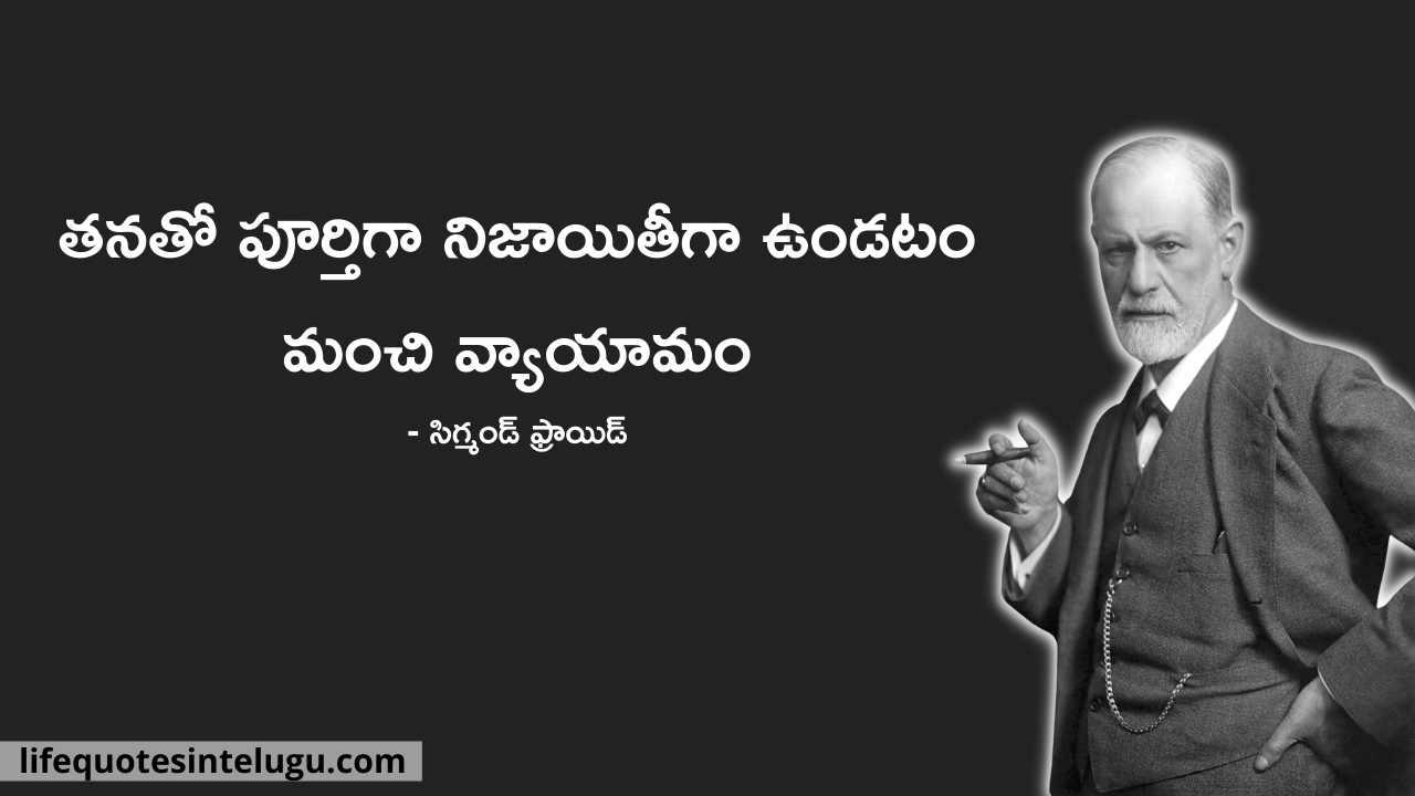 Sigmund Freud Quotes In Telugu