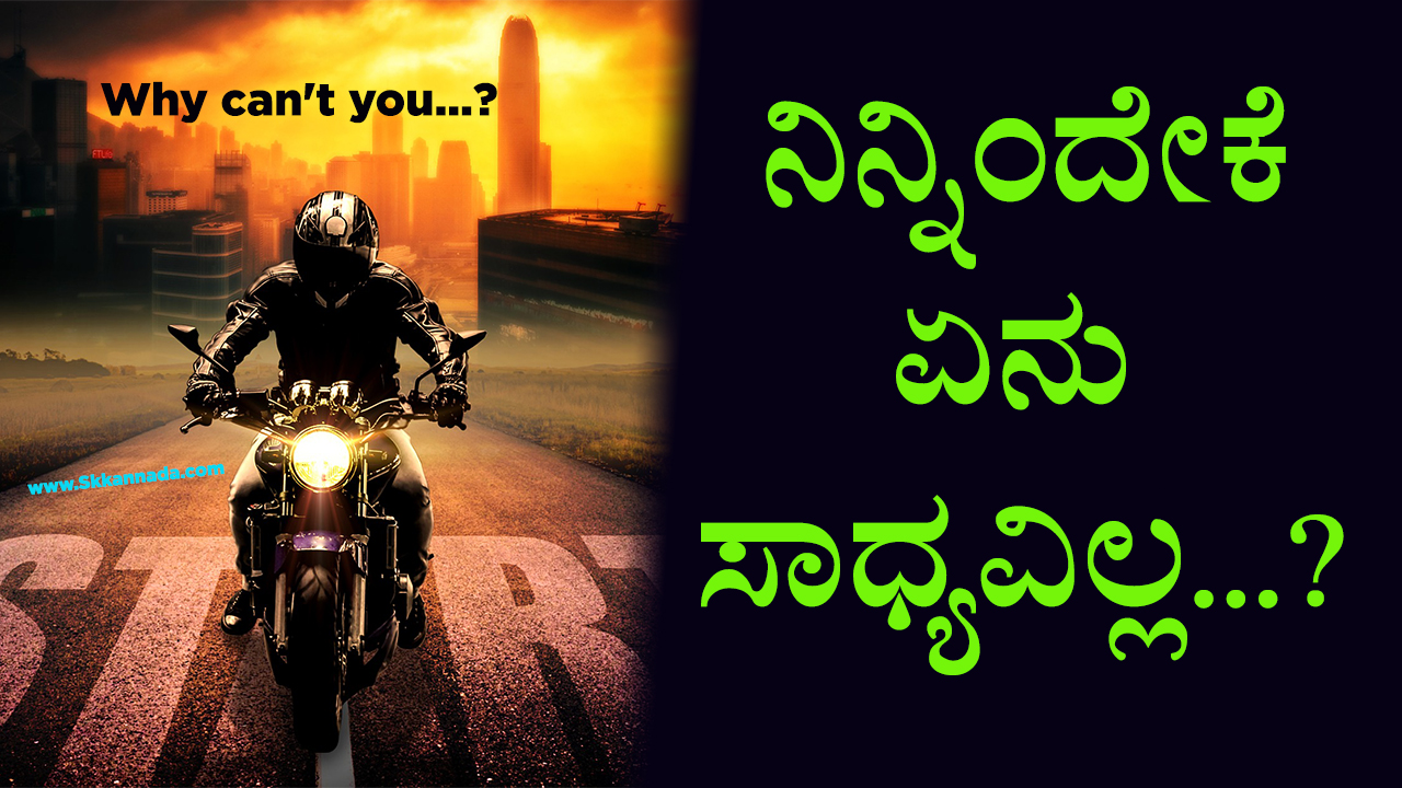 ನಿನ್ನಿಂದೇಕೆ ಏನು ಸಾಧ್ಯವಿಲ್ಲ...?  Why can't you...? Powerful Motivational Article in Kannada