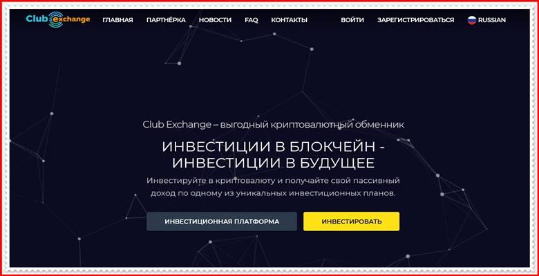 Мошеннический сайт club.exchange – Отзывы, развод, платит или лохотрон? Мошенники