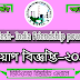 Bangladesh India Friendship power Company ltd job circular 2019 ।newbdjobs.com