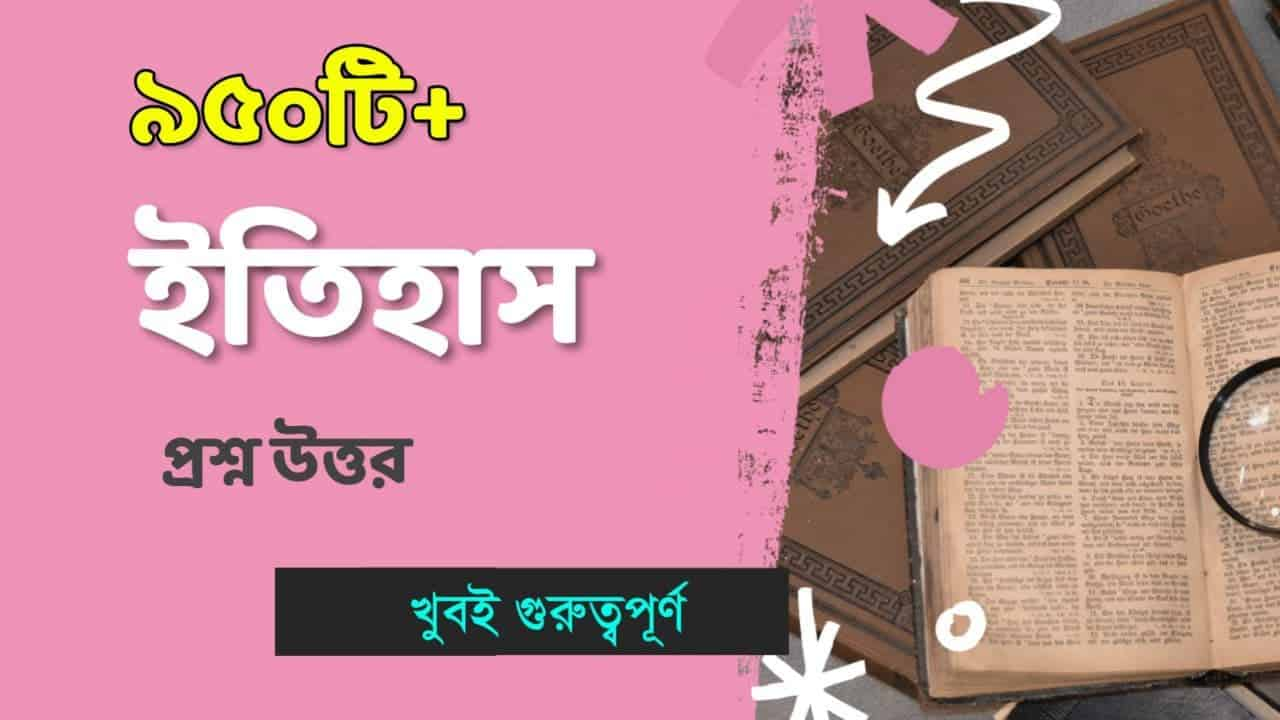 History Questions Answers in Bengali