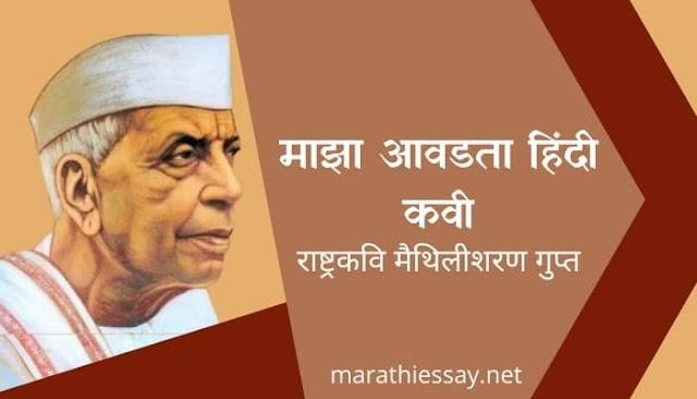 'माझा आवडता हिंदी कवी' मराठी निबंध Essay On My Favorite Hindi Poet In Marathi