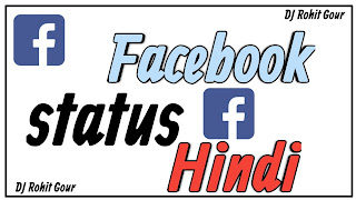 best facebook status in hindi