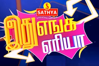 Idhu Enga Area 10-09-2017 | Vendhar TV show