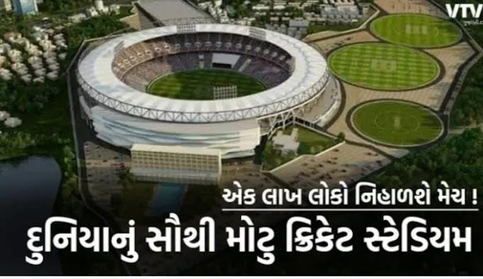 अहमदाबाद गुजरात का दुनिया का सबसे बड़ा क्रिकेट स्टेडियम
