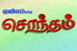 sontham Sontham – Episode 49 – Tamil Serial
