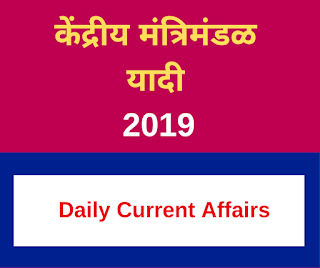 Cabinet Ministers List 2019