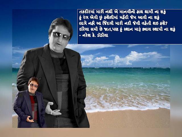 Taqdeer Ma Mari Nathi Gujarati Muktak By Naresh K. Dodia