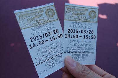 Indiana Jones Tokyo Disneysea Fast Pass