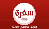 البث المباشر لقناة سي بي سي سفرة | CBCsofra Live Stream