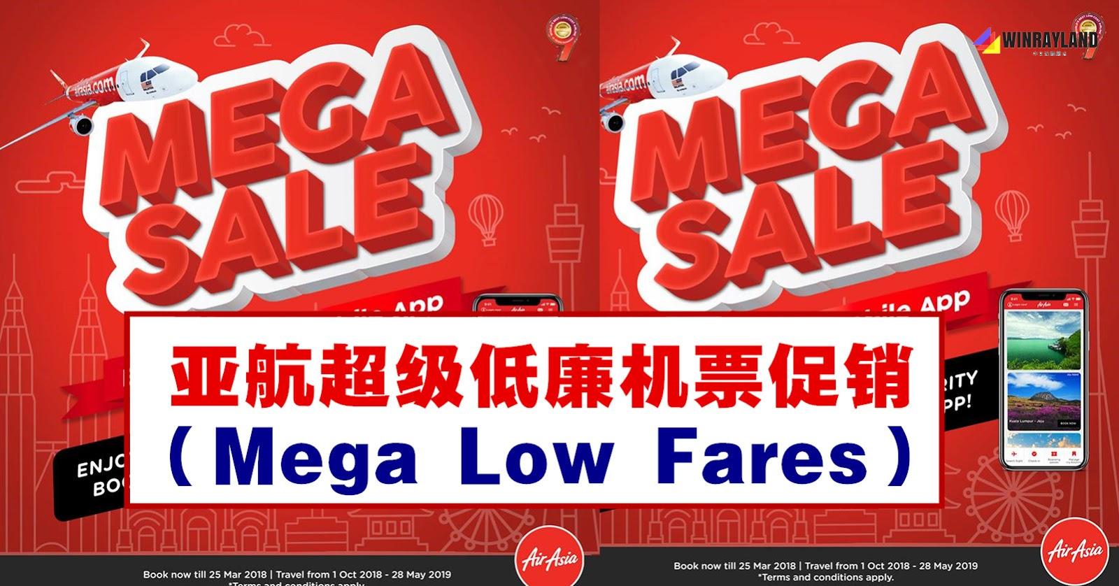 亚航超级低廉机票促销(Mega Low Fares)