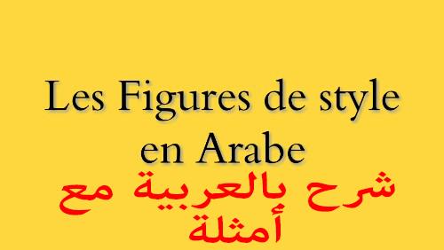 شرح درس: les figures de style بالعربية مع أمثلة