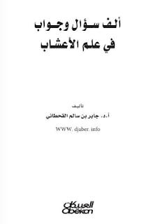 تحميل كتاب : ألف سؤال وجواب في علم الأعشاب PDF