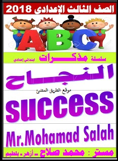 حمل مذكره اللغه الانجليزيه الجديده لمستر محمد صلاح للصف الثالث الاعدادي 2018
