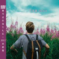 http://savingmoneyforgood.blogspot.tw/2017/06/201704KYOTOINDEX.html