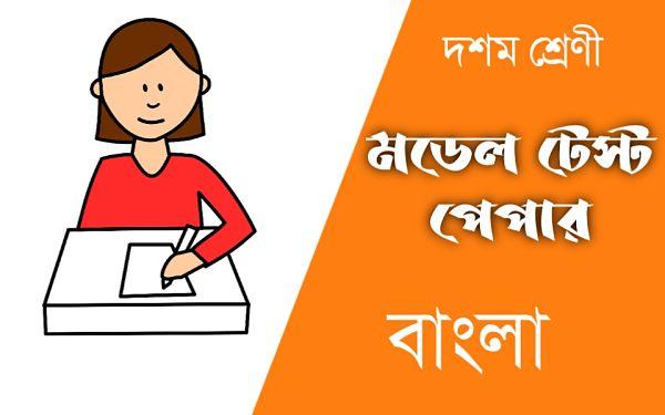 দশম শ্রেণীর বাংলা মডেল টেস্ট পেপার থেকে প্রশ্ন ও উত্তর । Class 10 Bengali Question And Answer