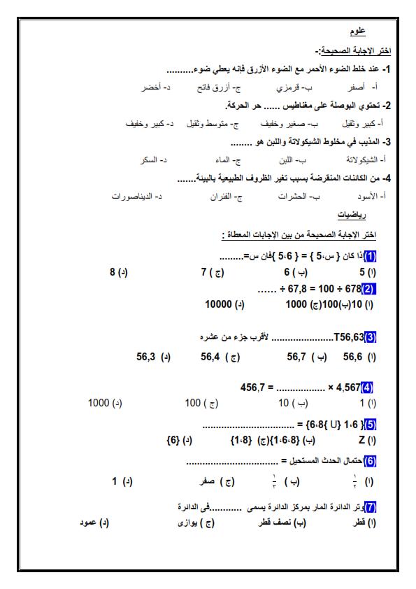 """نماذج امتحان مجمع """"متعدد التخصصات"""" للصف الخامس الابتدائي %25D8%25A7%25D8%25A8%25D8%25AA%25D8%25AF%25D8%25A7%25D9%258A%25D9%2594%25D9%2589-2_005"""