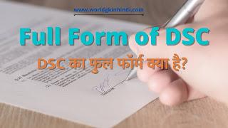 Full Form of DSC