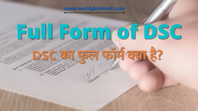Full Form of DSC | DSC का फुल फॉर्म क्या है? | DSC Meaning in Hindi